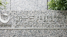 Sign of Daiichi Sankyo Co., Ltd. is seen at the company's head office in Tokyo