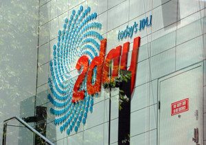 2Day FM radio station signage, seen outside the station's building in Sydney, on December 8, 2012